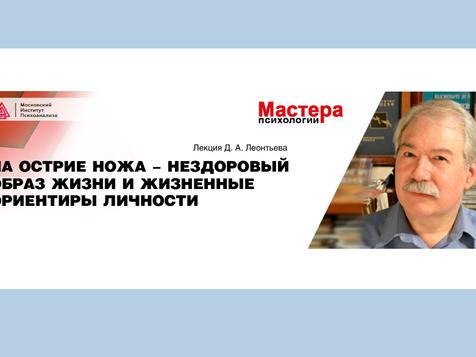 """Психологи """"Нравственного поколения"""" посетили лекцию Д.А. Леонтьева"""
