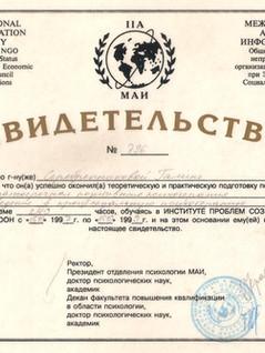 """Сертификат """"Краткосрочная позитивная психотерапия"""""""