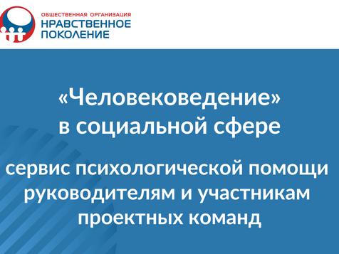 """Команда РОО """"Нравственное поколение"""" запускает сервис на сайте АСИ"""