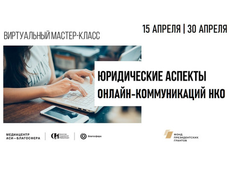 """Мастер-класс """"Юридические аспекты онлайн-коммуникаций"""""""