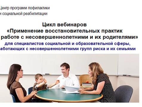 """Специалисты """"Нравственного поколения"""" прошли цикл вебинаров по восстановительной медиации"""