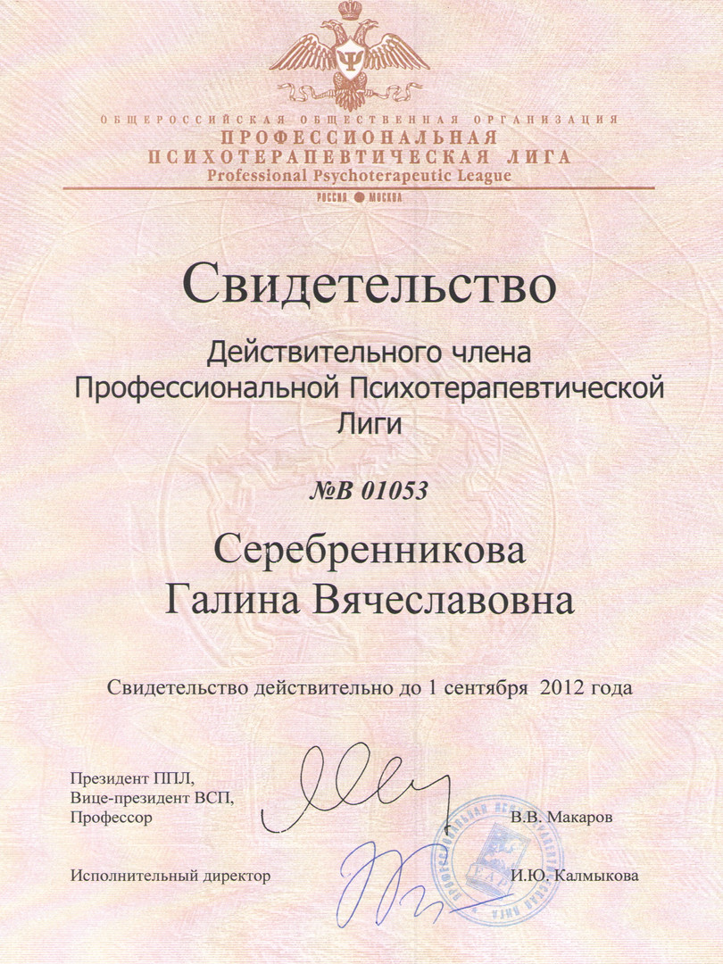 Свидетельство ОППЛ 2012 года