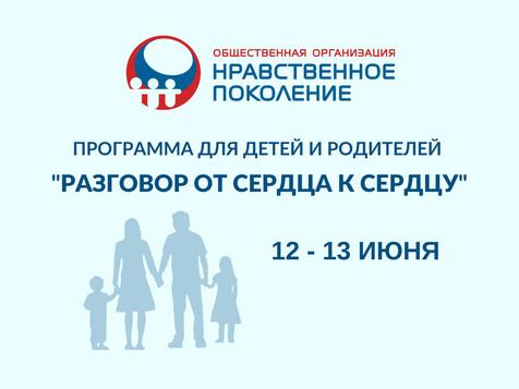"""Программа для детей и родителей """"Разговор от сердца к сердцу"""""""