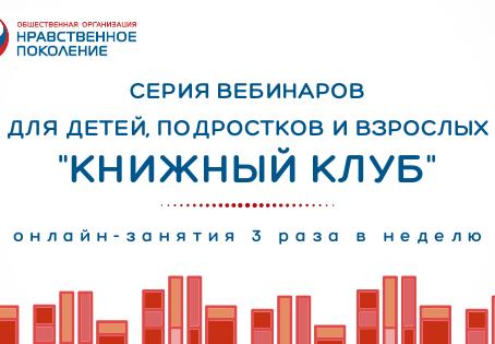"""Запуск онлайн-проекта """"Книжный клуб"""""""
