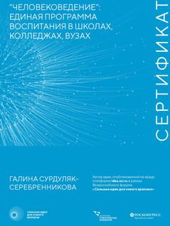 Сертификат автора идеи Форума АСИ
