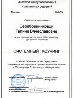 "Сертификат ""Системный коучинг"""