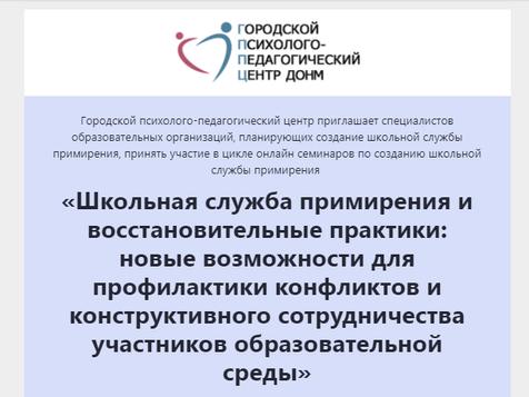 """Участие в вебинаре """"Школьная служба примирения и восстановительные практики"""""""
