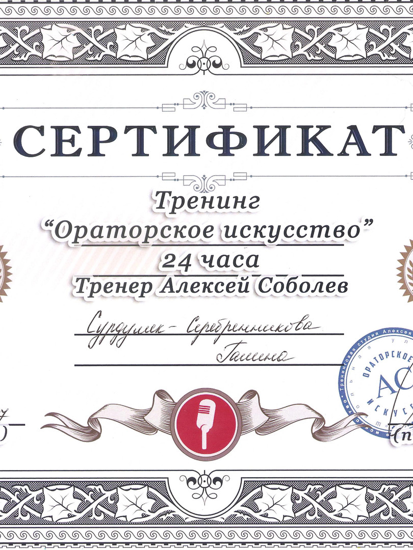 """Тренинг """"Ораторское искусство"""""""