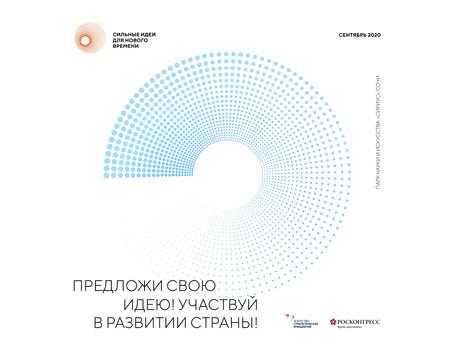 Галина Сурдуляк-Серебренникова примет участие в форуме АСИ «Сильные идеи для нового времени»