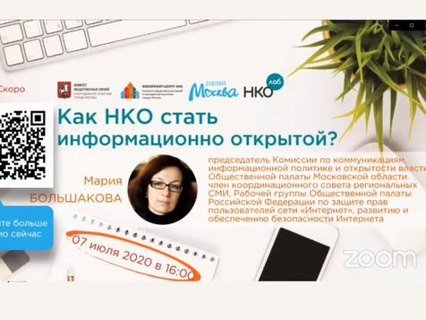 """Обучение по программе """"НКО Лаб"""": как некоммерческой организации стать информационно открытой"""