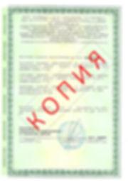 Лицензия 2018 (2).jpg