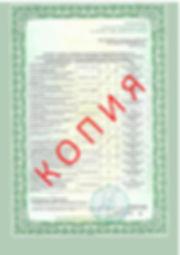 Лицензия 2018 (49).jpg