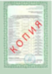 Лицензия 2018 (108).jpg