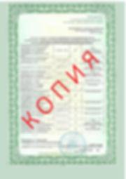 Лицензия 2018 (109).jpg