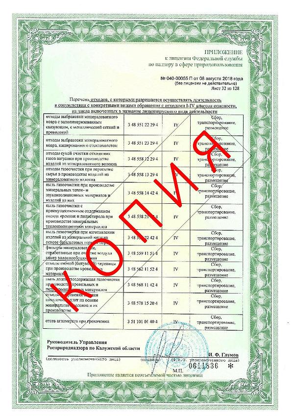 Лицензия 2018 (34).jpg