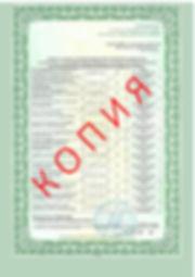 Лицензия 2018 (55).jpg