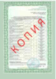 Лицензия 2018 (92).jpg