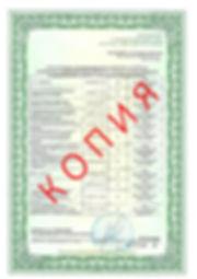 Лицензия 2018 (33).jpg