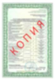 Лицензия 2018 (24).jpg