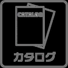 カタログアイコン.png