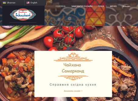 """""""Чайхана Самарканд"""" переходить у режим онлайн доставок"""