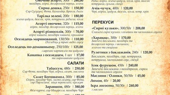 Банкетне меню1.jpg