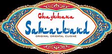 Чайхана Самарканд Львов Chaykhana Samarkand доставка їжі львів доставка обідів львів подарунковий сертифікат меню
