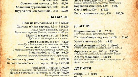 Banquet menu2.jpg