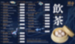 Dim Sum Menu (Website)-01.jpg