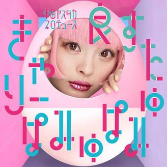Kyary Pamyu Pamyu - Easta – EP [iTunes Plus AAC M4A] | MIUSIQ NET