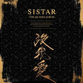 SISTAR - Insane Love [iTunes Plus AAC M4A] | MIUSIQ NET / iTunes