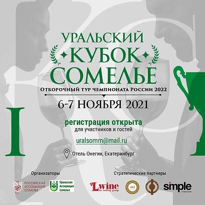 Уральский Кубок Сомелье | Отборочный тур чемпионата России 2022