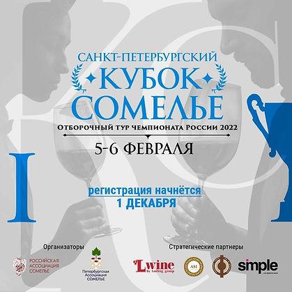 Санкт-Петербургский Кубок Сомелье | Отборочный тур чемпионата России 2022