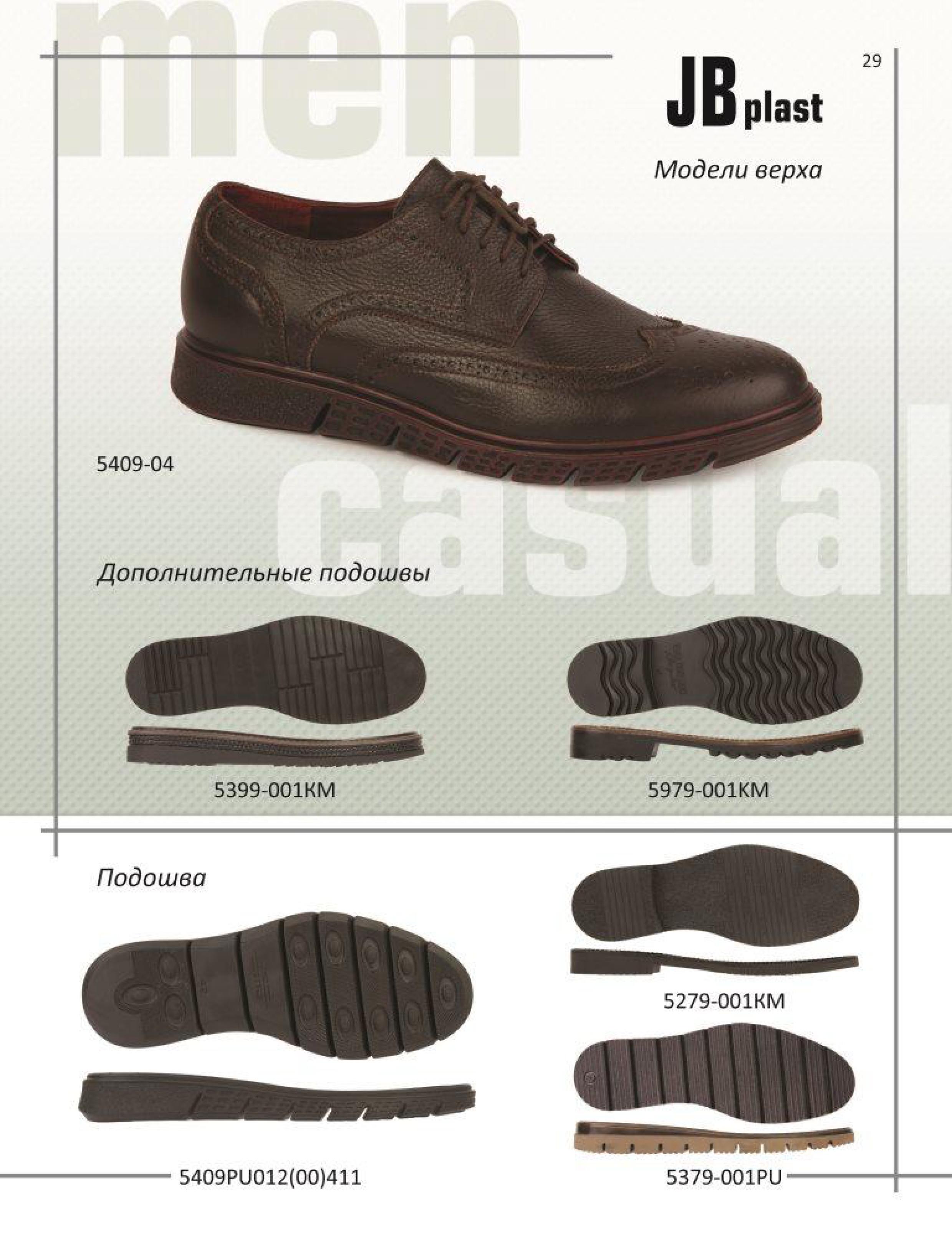 стельки для мужской обуви в москве
