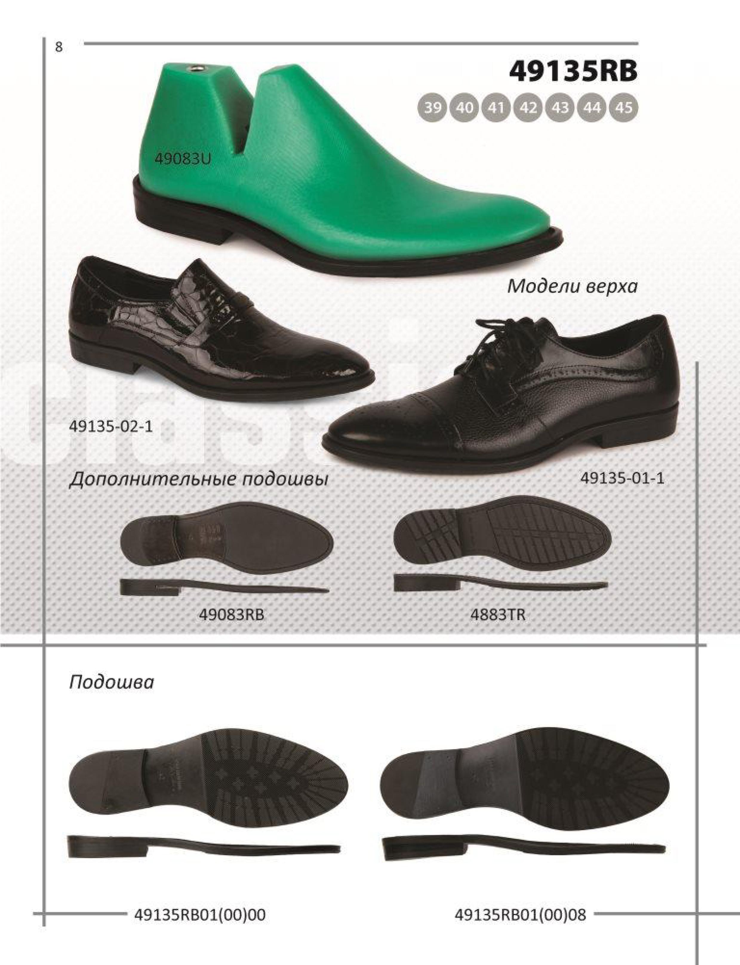 обувные материалы в москве