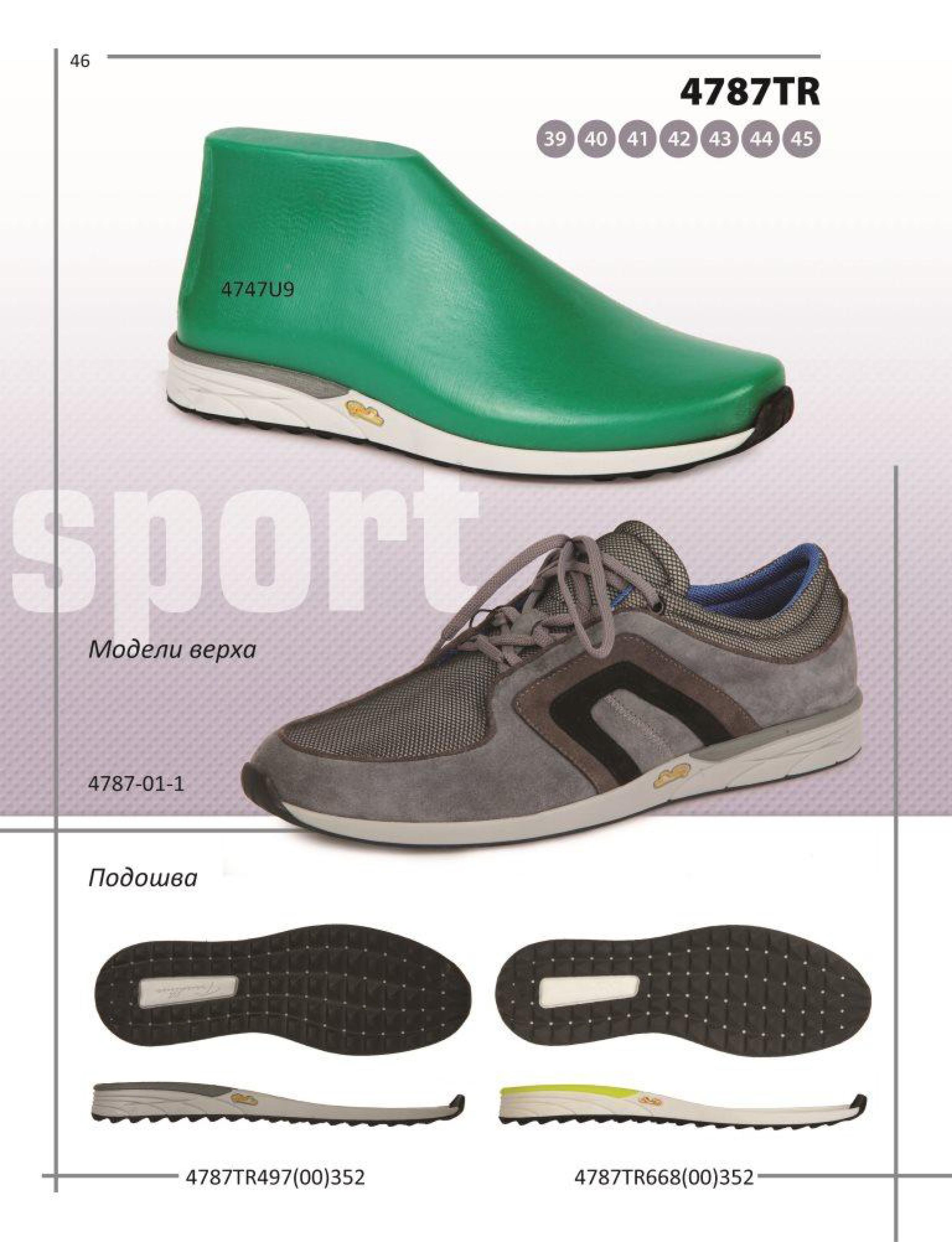 подошва для мужской обуви в москве
