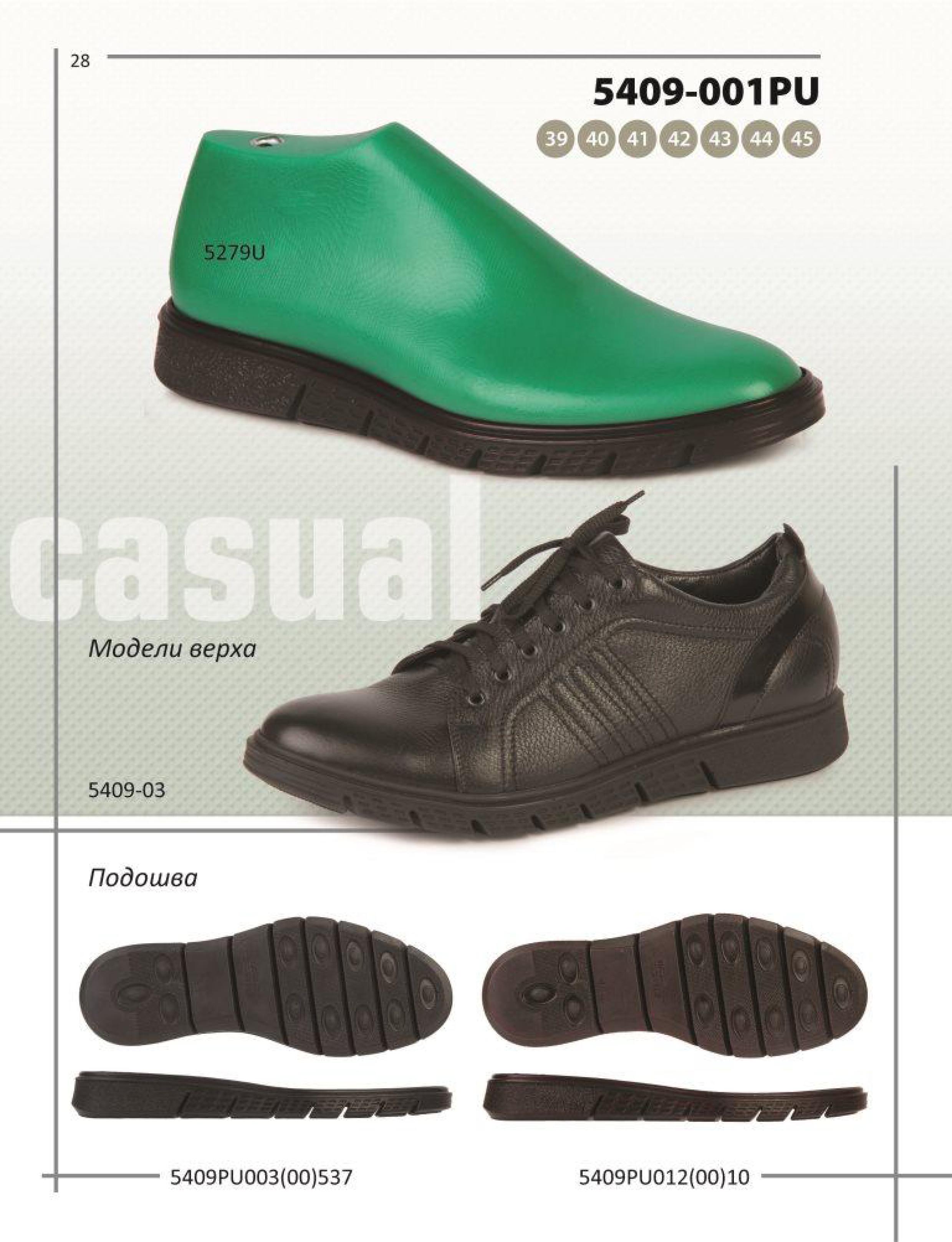 обувные стельки в москве