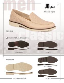 мужские колодки для обуви в москве
