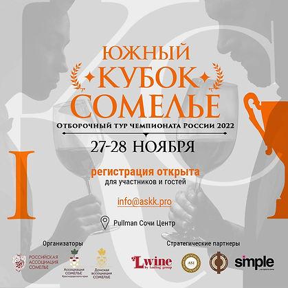 Южный Кубок Сомелье | Отборочный тур чемпионата России 2022