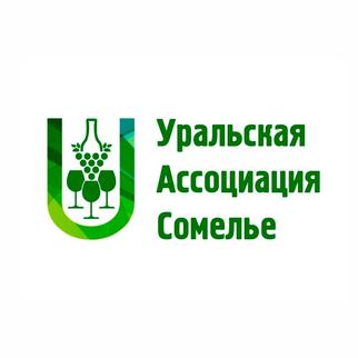 Уральская Ассоциация Сомелье