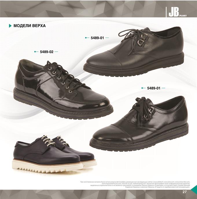 колодка для мужской обуви в москве