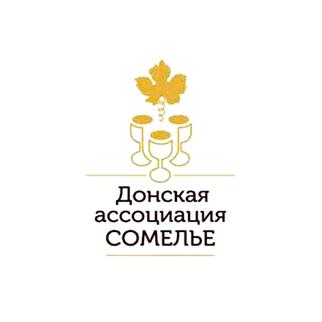 Донская Ассоциация Сомелье