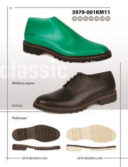 колодки для мужской обуви в москве