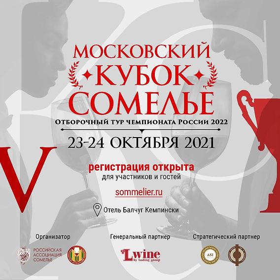 V Московский Кубок Сомелье 2021