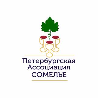 Петербургская Ассоциация Сомелье