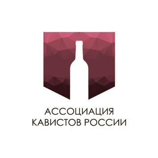 Ассоциация Кавистов России