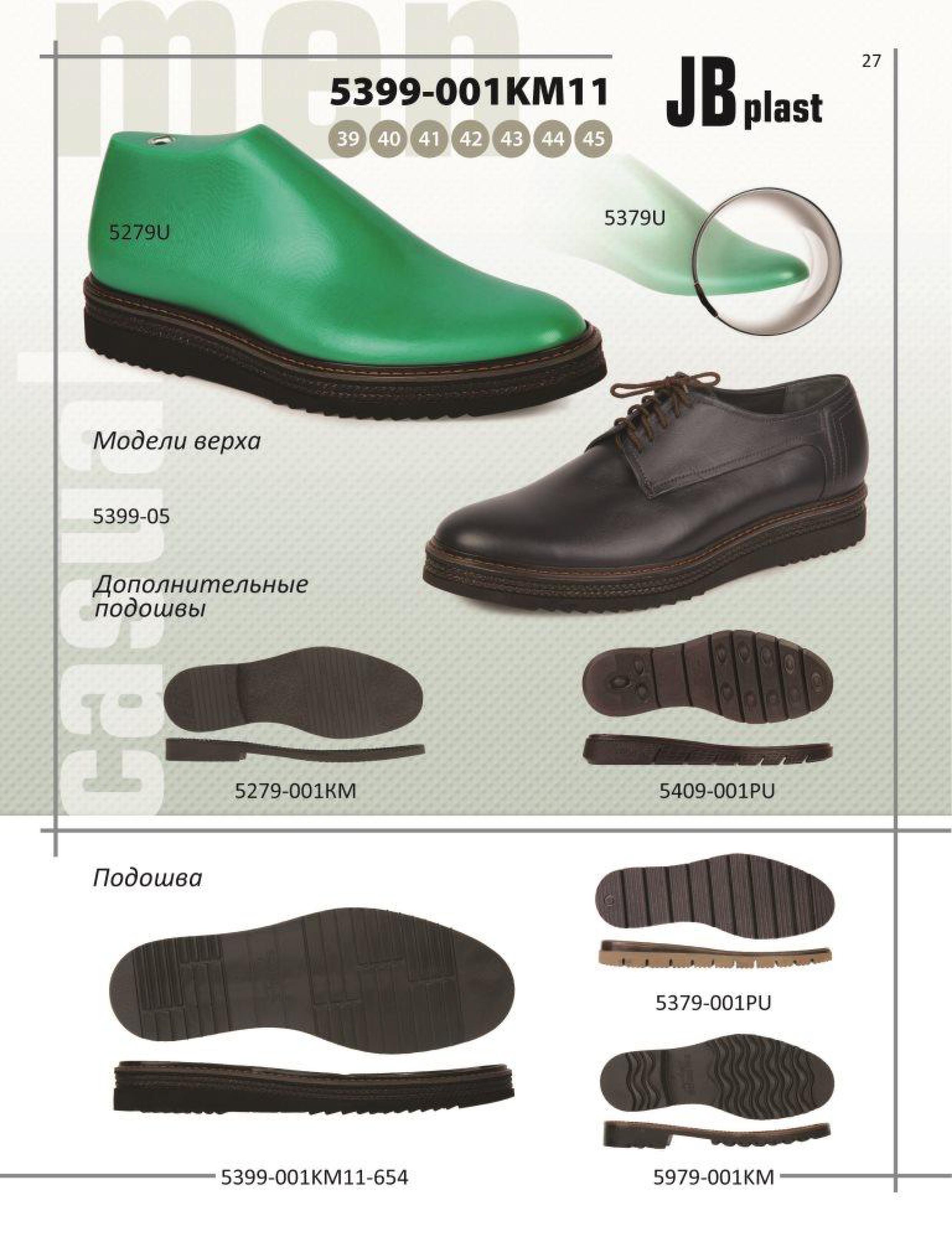 обувная пресс форма