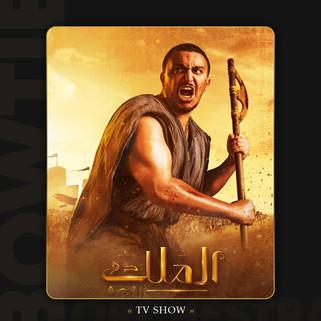 «King Ahmose»