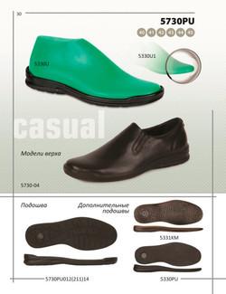 подошвы для мужской обуви в москве