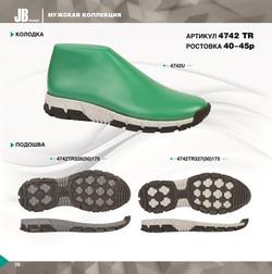 мех для обуви в москве